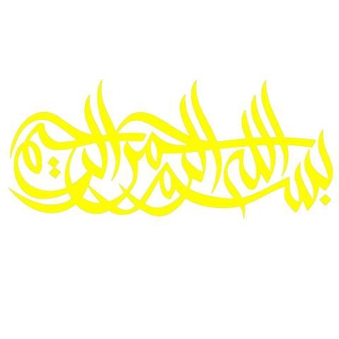 2016 Baru Poster Stiker Dinding Muslim Seni Vinyl Stiker Tembok Islam Mural Sofa Kamar Tidur Masjid Dekorasi Rumah Aya Kuning S 2