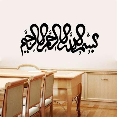 Bahasa Swedia Ligature Kaligrafi Islami Muslim Rumah Dekorasi Ruang Tamu Stiker Dinding Kamar Tidur Vinil Buat Sendiri Tempelan Poster Seni Mural-Intl 1