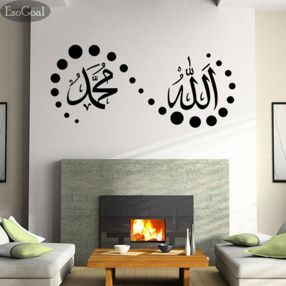 EsoGoal Stiker Dinding Gaya Muslim, Sticker Dinding Bisa Dilepas Untuk Cat Rumah Ruang Tamu Kamar Tidur Dekorasi Decal Islam, Ukuran 57*26 cm