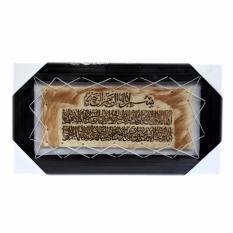 Kerajinan Jogja Kaligrafi Ayat Kursi Kulit Kambing 21x37 cm- Putih Kecoklatan