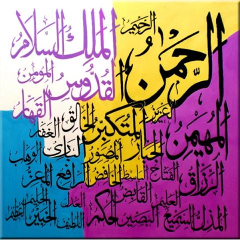Poster foil emas jumbo: Kaligrafi Islam Asmaul Husna & Surat Yasin #FOJU33 - 50