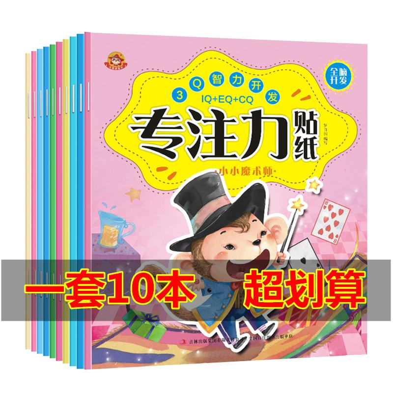 Baby Focus Sticker Book Children Chumei Educational Stickers 0-3-6-Year-Old ENLIGHTEN Early Childhood Toys Sticker Book