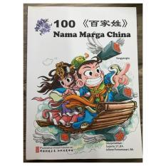 Jual Beli 100 Nama Marga China 百家姓