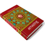 Jual Al Quran Cordoba Amazing Tanpa E Pen Cordoba Murah