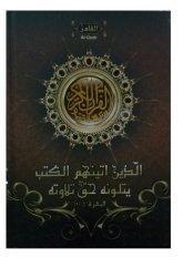 Jual Al Quran Tanpa Terjemah Al Qodir A5 Toha Putra Alquran Ukuran Sedang Dki Jakarta Murah