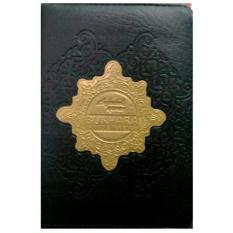 Harga Al Quran Terjemah Syaamil Bukhara Resleting A6 Murah