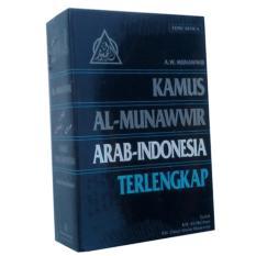 Review Terbaik Kamus Al Munawwir Arab Indonesia Terlengkap