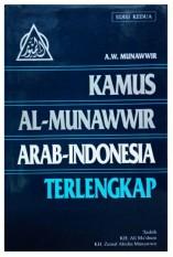 Jual Kamus Al Munawwir Arab Indonesia Terlengkap Online Di Dki Jakarta