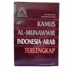 Kamus Al Munawwir Indonesia-Arab Terlengkap By Ghazi Store.