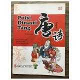 Jual Puisi Dinasti Tang 唐诗 Jawa Barat Murah