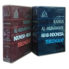 Harga Pustaka Progresif Kamus Al Munawwir Set 2 Buku K H Ahmad Warson Munawir Termahal