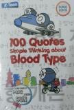 Spesifikasi Uranus Haru 100 Quotes Simple Thinking About Blood Type Uranus