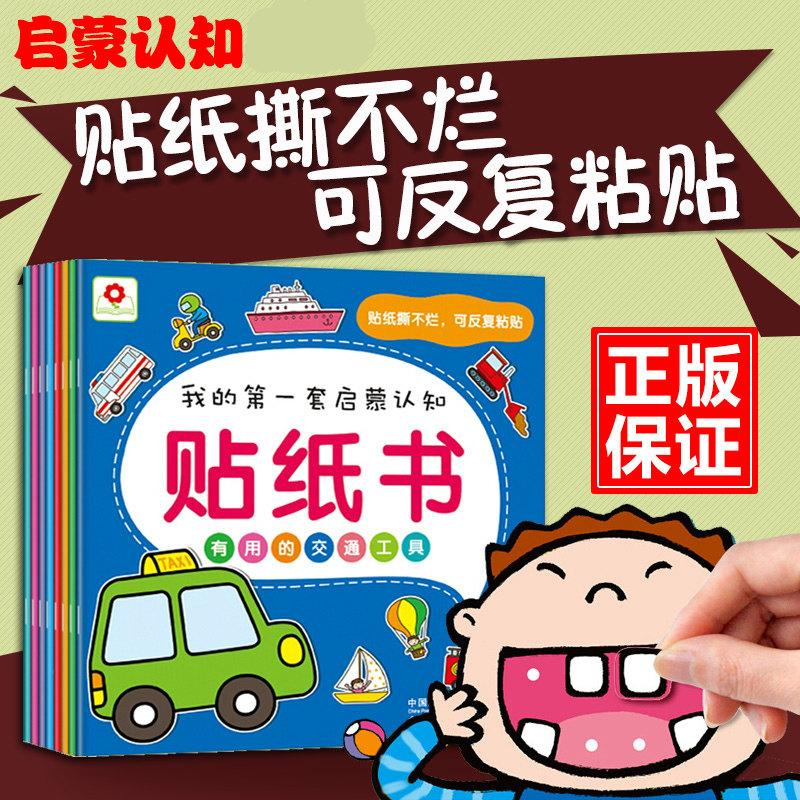 Babys Untearable Repeatable Sticker Book By Taobao Collection.