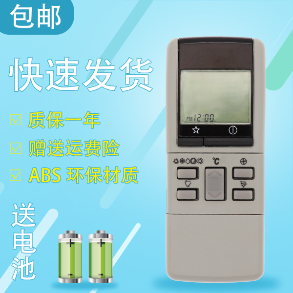 Applicable to National Panasonic Air Conditioner Remote Control A75C454 A75C453 CS-1285KC Cu-1215kc A75C380CS1273KC/902-1285/H36058-2Z