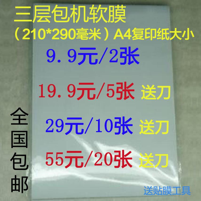 A4 Pelindung Layar Pelindung Hp Soft Pelindung Layar Charter Pelindung Layar Pelindung Layar Di Tiongkok