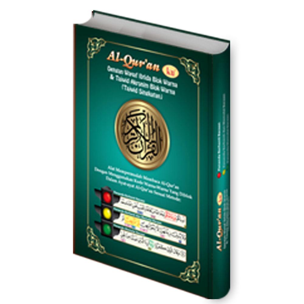Beli Al Qur An Waqaf Ibtida Khat Disertai Rambu Rambu Berwarna Hijau Online
