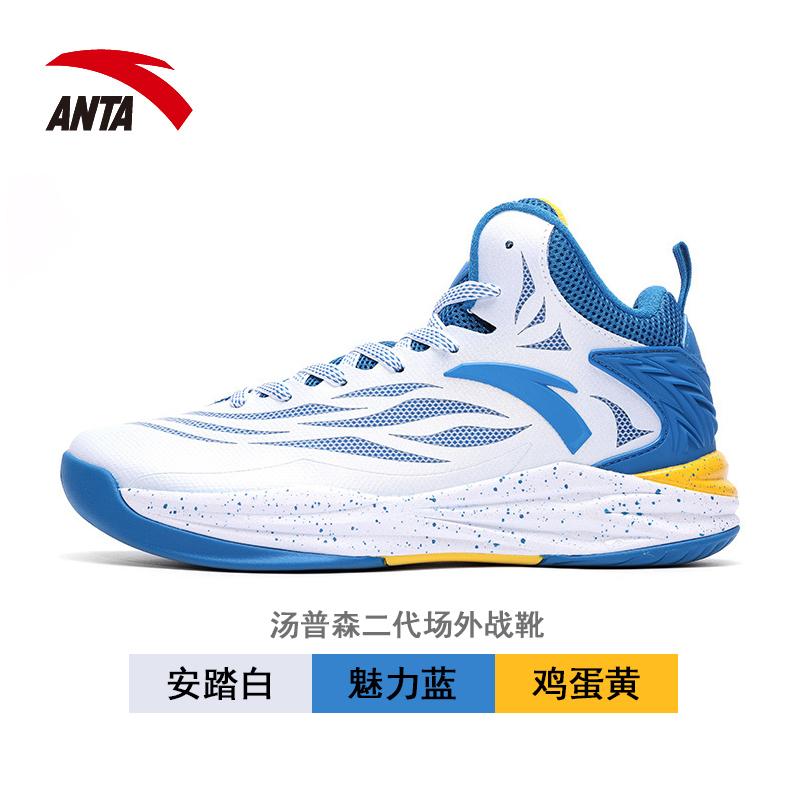 Anta Musim Semi Produk Baru Pergelangan Kaki Tinggi Bola Basket Sepatu Boots Sepatu Pria Tiongkok Diskon 50