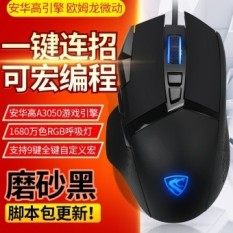 Belly spirit G51 cable self-adapt game Mouse athletics macro programming LOL rye pioneer H1Z1/Jedi survival