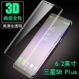 Diskon Cina Dan Inggris S8Plus S9 Transparan Menutup Penuh Soft Pelindung Layar Anti Kores Hd Akhir Tahun