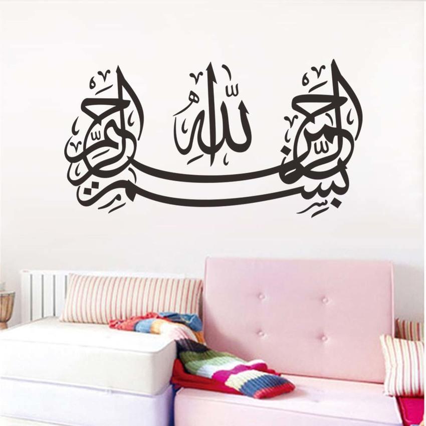 Muslim Arab Islam Gaya Vinil Stiker Dinding 57 Cm X 118 Cm. Source · Fashion Tahan Air Yang Dapat Dilepas Muslim PVC Stiker Dinding Rumah Dekorasi Latar