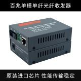 Htb 1100Sab Cepat Serat Optik Optik Transceiver Optik Fiber Converter Intl Diskon Akhir Tahun