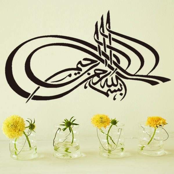 Toko Islam Seni Kaligrafi Islam Muslim Bismillah Lukisan Dinding Wall Sticker Dapat Dilepas Terlengkap Tiongkok