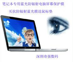 Lenovo G50/Y50-70/Y510P/G510/V4000 baru kecil buku tulis pelindung layar anti biru