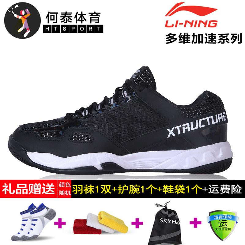 Lining Sepatu Bulu Tangkis Sepatu Sneakers Model Pria Produk Asli Profesional Non Slip Standar Hitam Ningxue Abu Abu Standar Putih Promo Beli 1 Gratis 1