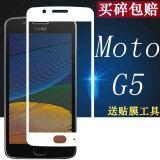 Toko Moto G5 G5Plus Pelindung Layar Baja Lengkap