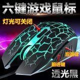 Promo Mumaren Mouse Kabel Tiongkok