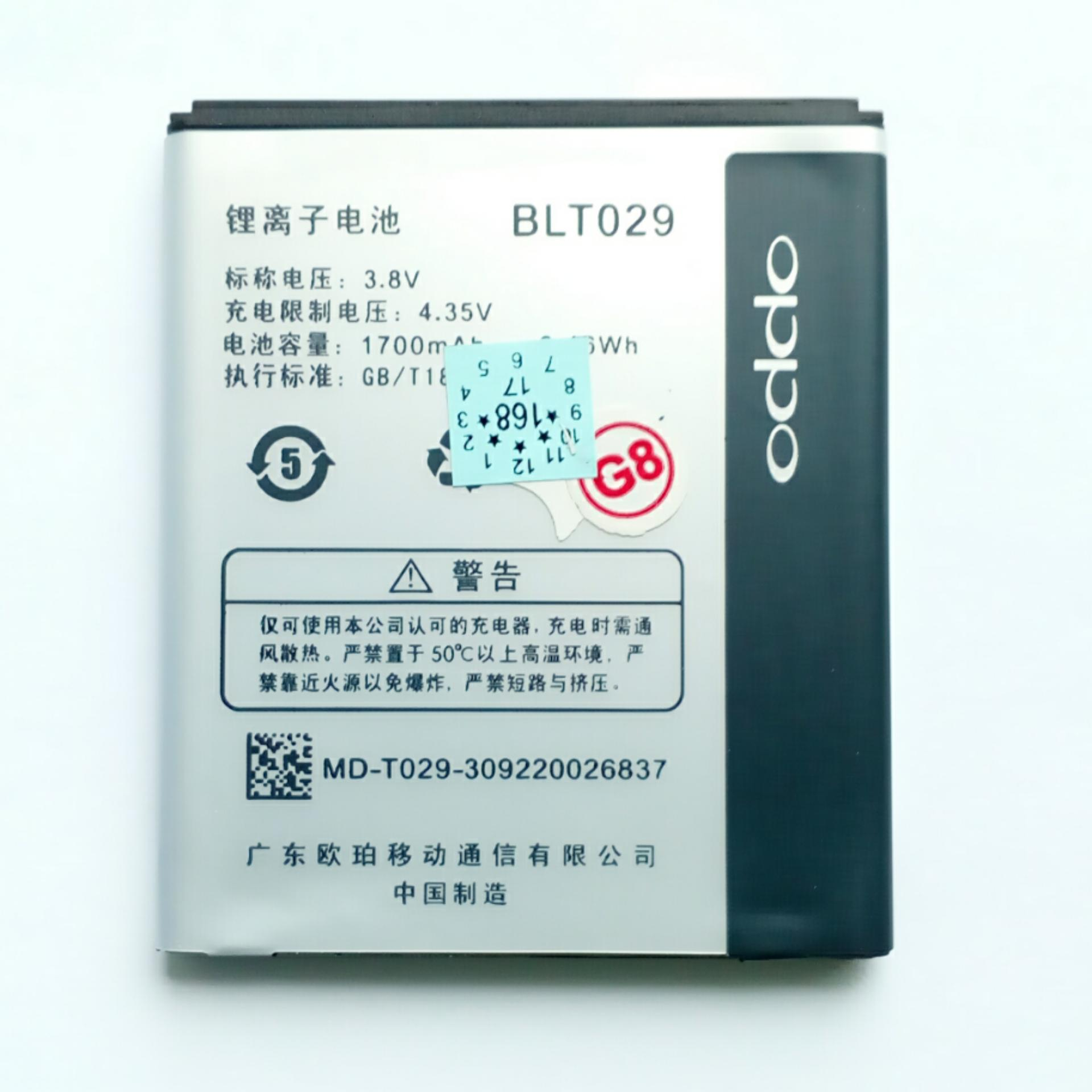 Oppo Battery BLT029 for Oppo Joy R1001 / Find Muse R821