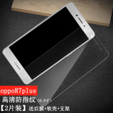 Situs Review Oppor7S Oppor7Splus R7 Oppor7Sm Full Screen Cover Anti Blue Film Film