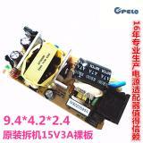 Jual Power Supply Board 15V 3A Power Charger Intl Baru