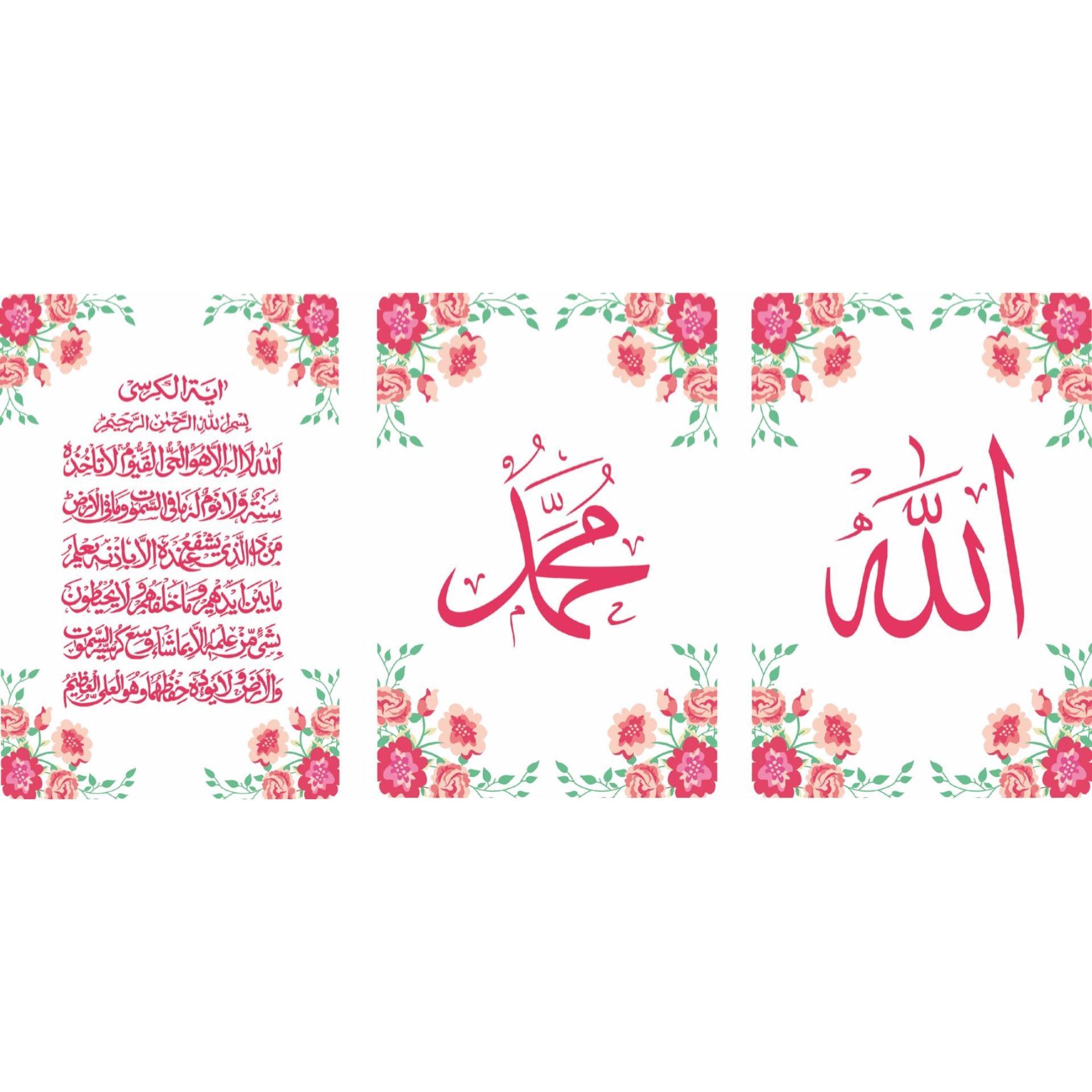PROMO. Size 4R. Posternya Saja ISI 3 . Allah & Muhammad & Ayat Kursi