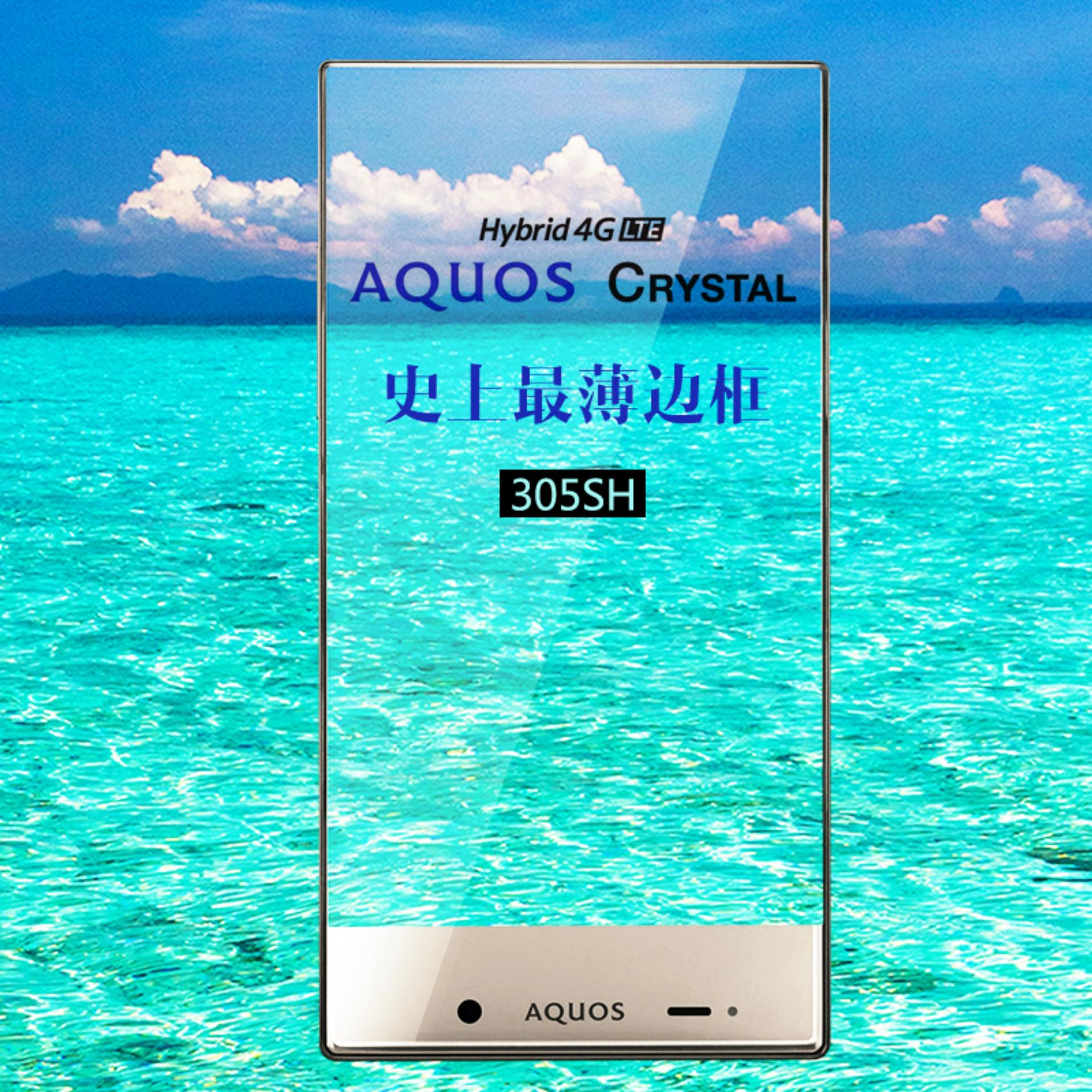 SHARP AQUOS CRYSTAL 305SH ~ 4G LTE ~ 8GB