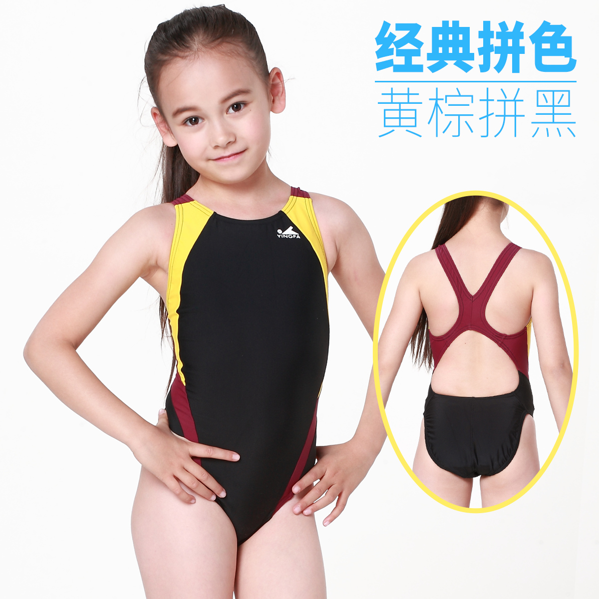 YINGFA Pakaian Renang Anak Satu Potong Segitiga Warna Campuran Profesional (Kuning coklat hitam untuk melawan) (Kuning coklat hitam untuk melawan)