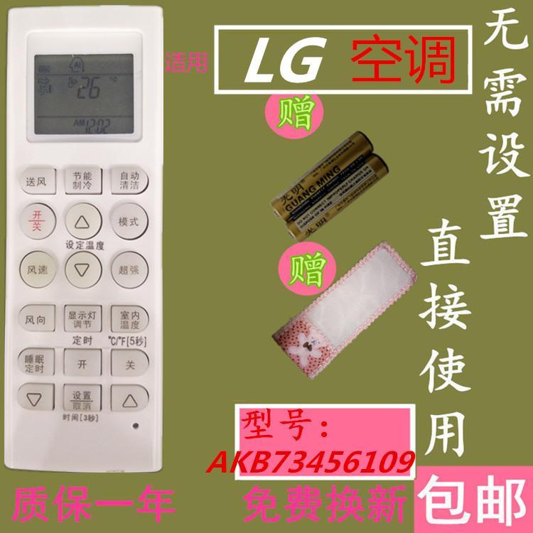 Lg AC pusat pengendali jarak jauh AKB73456109 dengan bentuk penggunaan umum LP-W5012DAW AKB73315601