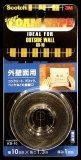 Beli 3M Scotch Super Strong Outside Wall Kb 10 Double Tape Pada Dinding 1Pcs 3M Scotch Dengan Harga Terjangkau