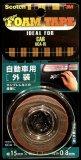 3M Super Strong For Car Kca 15 Double Tape Untuk Accesories Benda Ringan 1 Each Cokelat Promo Beli 1 Gratis 1