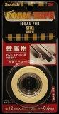 Jual 3M Super Strong For Steel Kkd 12 Double Tape Alumunium Kaca Dan Kayu 1 Rol Putih Online