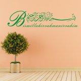 Diskon Aya Muslim Design Wall Decor Art Home Stiker Vinyl Decals Islam Kata Kata 153 35 Cm Hijau Akhir Tahun