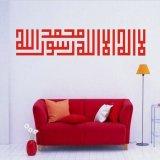 Diskon Calligraphy Islamic Wall Sticker Dekorasi Rumah Ruang Tamu Removable Diy Arabic Muslim Wall Stiker Aya Merah L Not Specified Di Tiongkok
