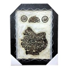 Central Kerajinan Kaligrafi Surat Ali Imron Wayang Semar Kulit Kambing 33x44 cm- Putih Kecoklatan