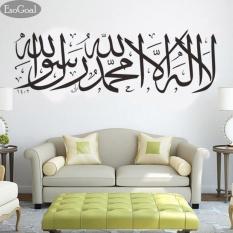 Spesifikasi Esogoal Muslim Gaya Dinding Seni Stiker Yang Bisa Dilepas Untuk Rumah Cat Ruang Tamu Kamar Tidur Decal Islam Decor 60 22 Cm Intl Murah Berkualitas