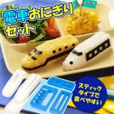 Beli Griya Cetakan Bento Train Rice Mold With Cutter Multicolor Online Murah