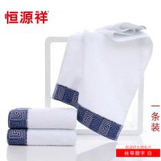 Harga Heng Yuan Xiang Katun Tebal Lembut Handuk Katun Handuk Merk Oem