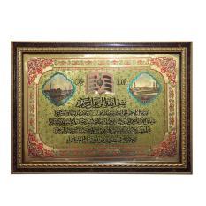 Inno Foto Kaligrafi Ayat Kursi 10025 40X55 Cm Gold Inno Foto Diskon 40