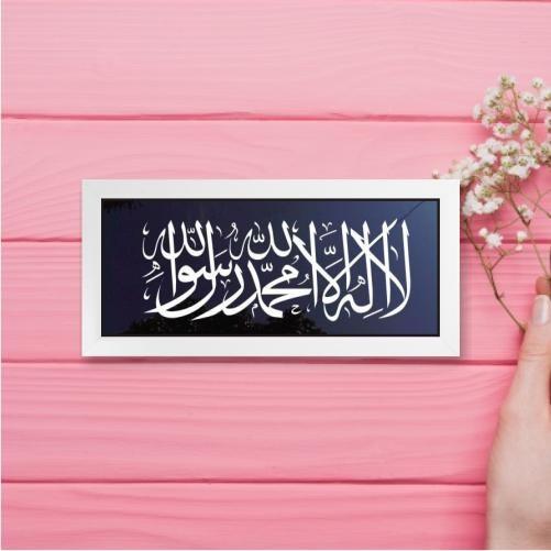 Frame Tauhid Dinding Kamar -  Bonus Souvenir Lafadz Allah Aksesoris Untuk Pengantin