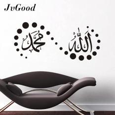 JvGood Islamic Wall Stiker Kutipan Muslim Arab Dekorasi Rumah Islam Vinyl Decals Art Dekorasi Rumah Wallpaper Kamar Tidur-(57 X 25.5 Cm)