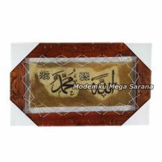Kaligrafi Allah Muhammad Kulit Kambing 38x23 Cm - Bingkai Ukir Coklat
